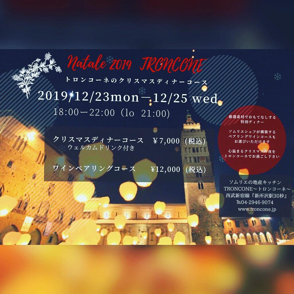 クリスマスディナーのnataleのtokorozawaの所沢のクリスマスディナーコースのchristmasのtroncone のトロンコーネの新所沢のイタリアンのソムリエのペアリングのワインの美味しいのこだわり