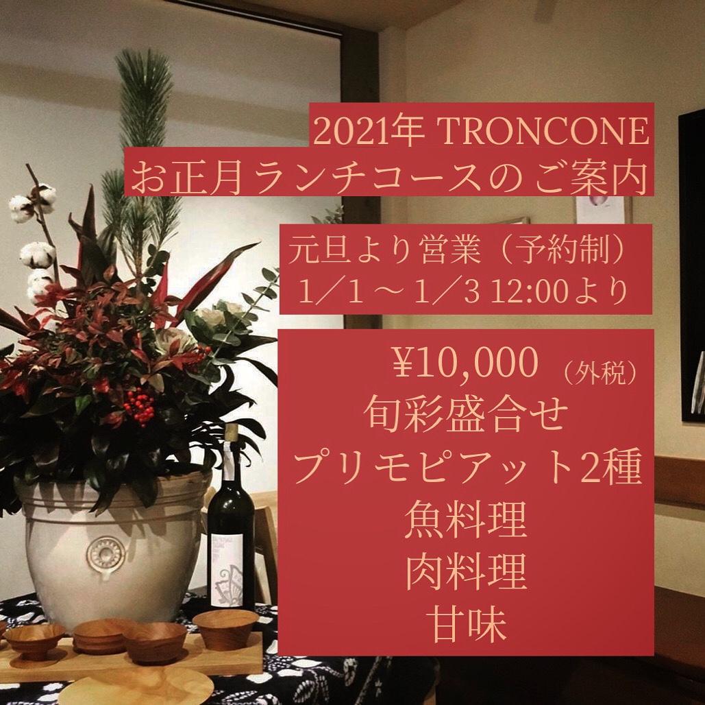 無添加の無化学調味料のオーガニックのトロンコーネのtronconeの正月営業のお正月ランチの新所沢の所沢のワインのソムリエがいる店のレストランのwineのグラスワインのペアリングワインのランチコース